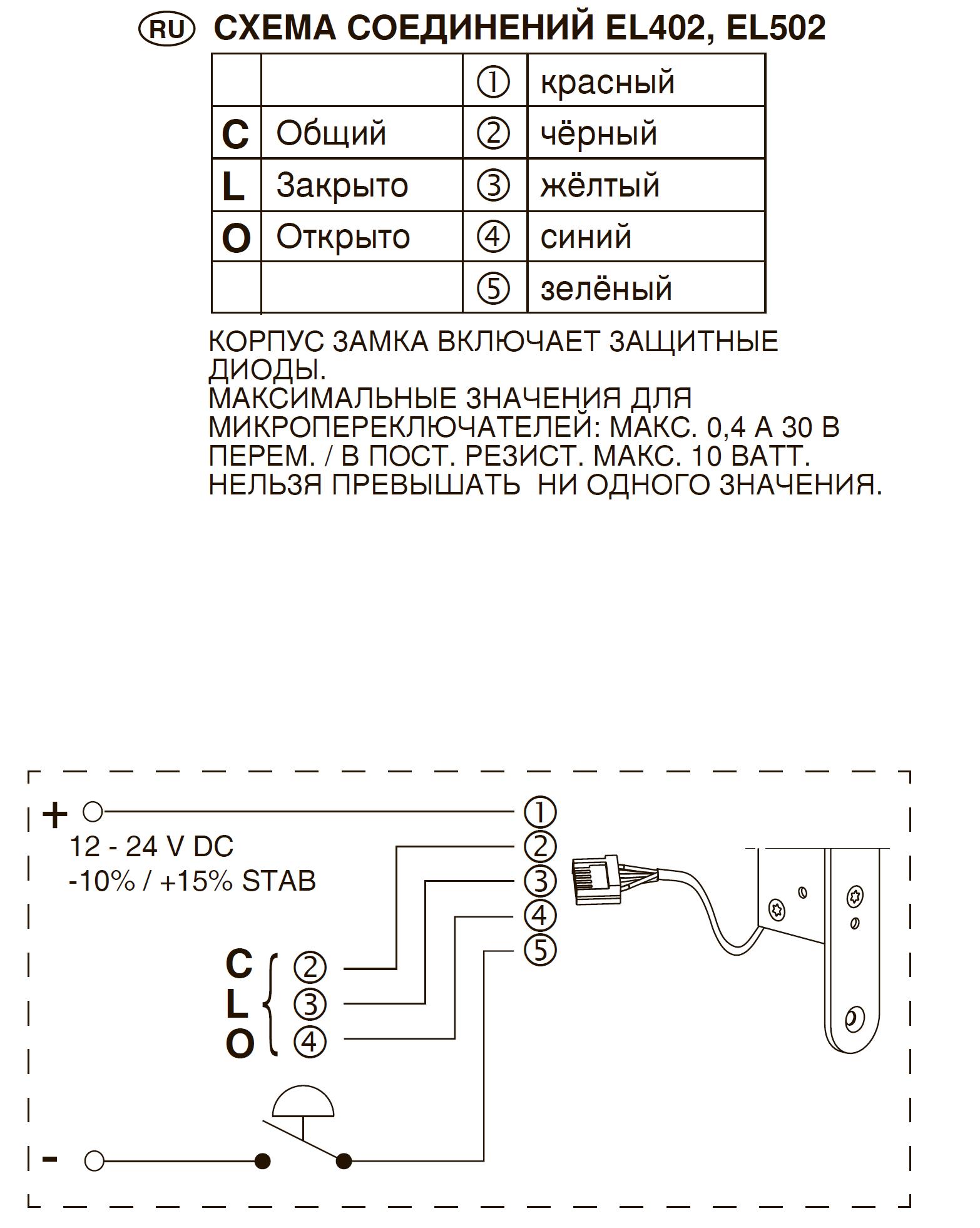 Схема установки замка электромеханического замка