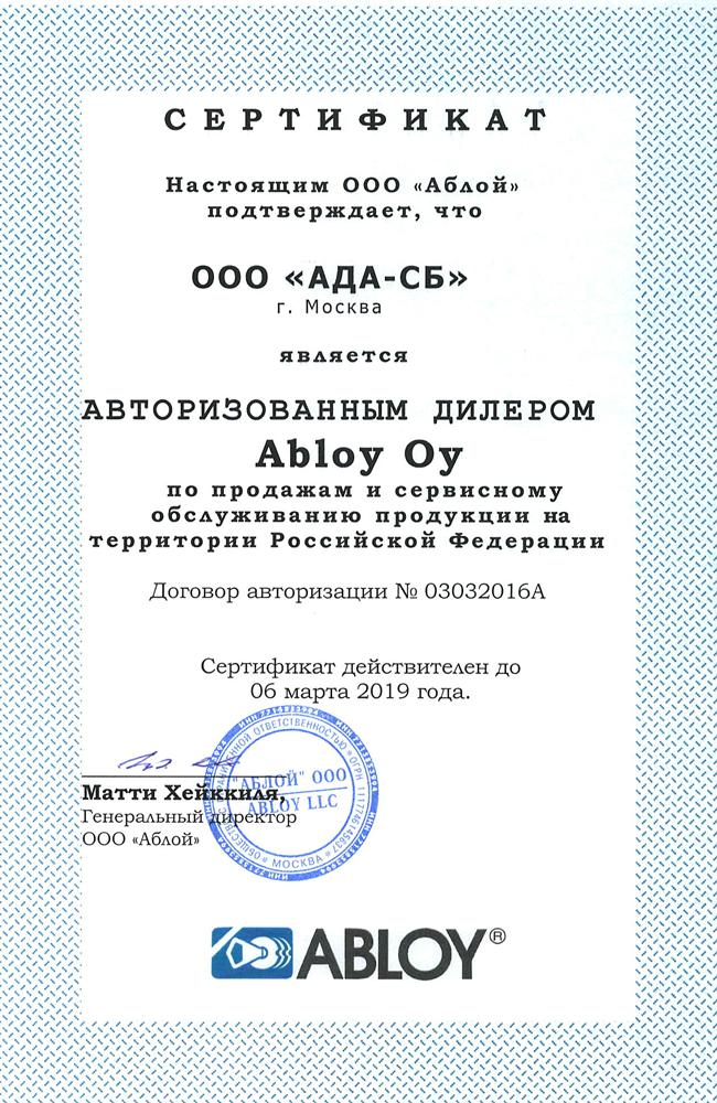 АДА СБ - официальный дилер Abloy Oy