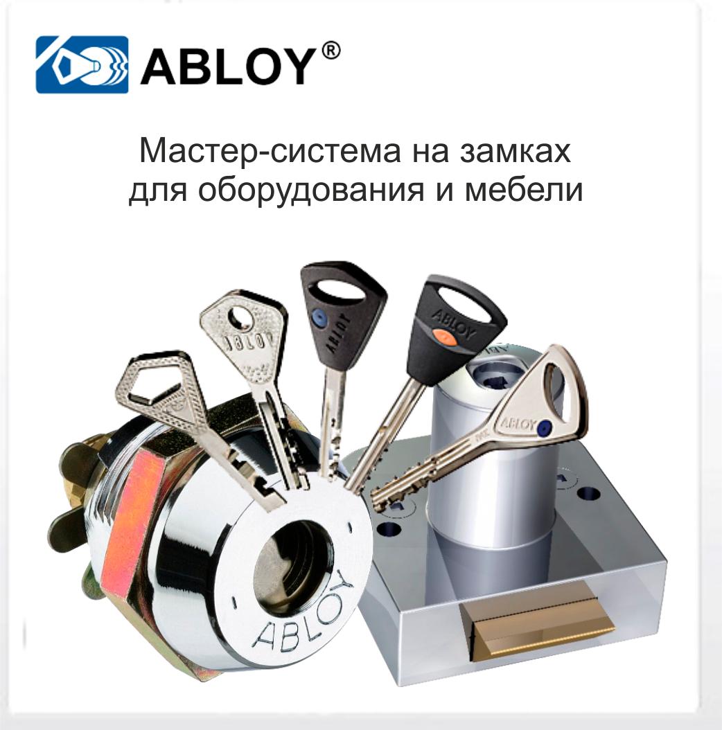 Мастер-система на замках для оборудования и мебели